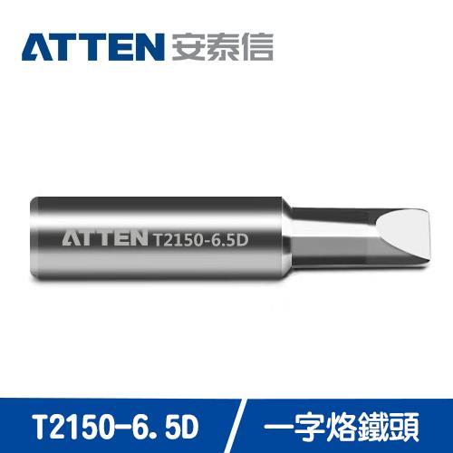 ATTEN安泰信 ST2150系列 6.5D一字烙鐵頭 T2150-6.5D