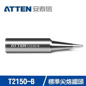 ATTEN安泰信 ST2150系列 標準尖烙鐵頭 T2150-B