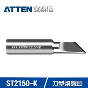 ATTEN安泰信 ST2150系列 刀型烙鐵頭 ST2150-K