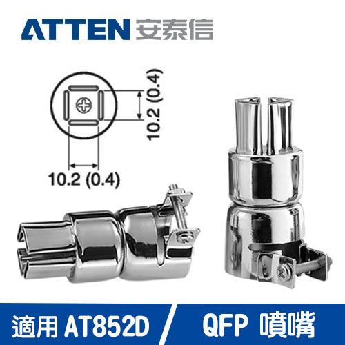 ATTEN AT852D噴嘴(型號A1125)