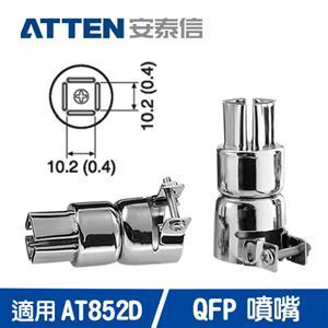 ATTEN AT852D噴嘴(型號A1126)