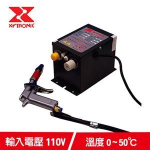 XYTRONIC賽威樂 離子風槍 XY-004A