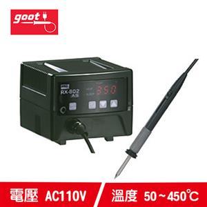 goot 太洋電機 RX-802AS 溫控抗靜電烙鐵 110V