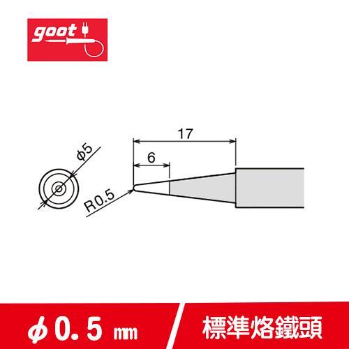 日本goot φ0.5mm尖型烙鐵頭 PX-60RT-B