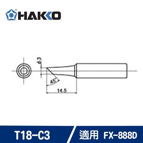 HAKKO 日製烙鐵頭 T18-C3