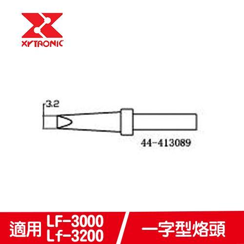 XYTRONIC 賽威樂 一字型烙頭 44-413089(5支組)