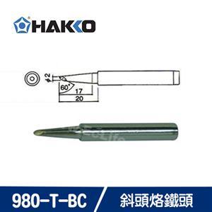 HAKKO 980 斜頭烙鐵頭 980-T-BC