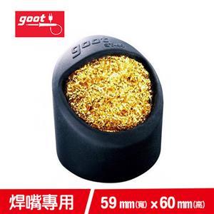 goot日本 焊嘴清潔球 ST-40