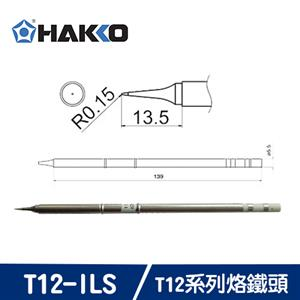 HAKKO T12系列烙鐵頭 T12-ILS