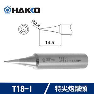 HAKKO T18-I 特尖烙鐵頭