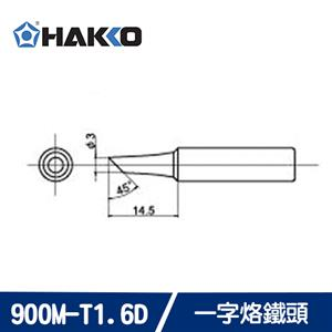 HAKKO 1.6D一字烙鐵頭 900M-T1.6D