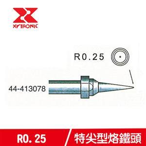 XYTRONIC 賽威樂 R0.25特尖型烙鐵頭 44-413078 (5支裝)