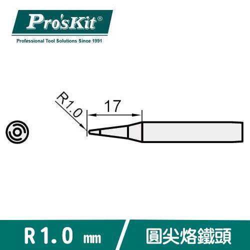 Pro'sKit 寶工 5SI-216N-B1.0  圓尖烙鐵頭