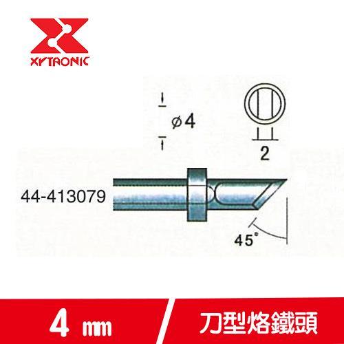 XYTRONIC 賽威樂 4mm刀型烙鐵頭 44-413079 (5支裝)