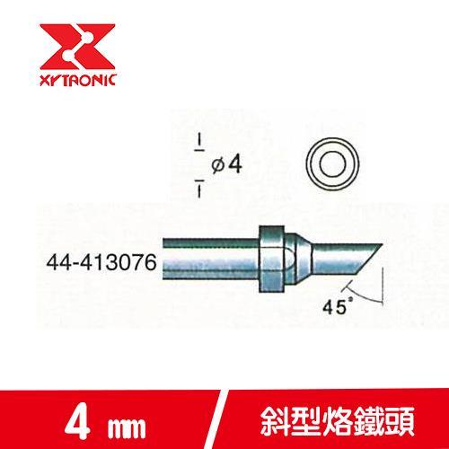 XYTRONIC 賽威樂 4mm斜型烙鐵頭 44-413076 (5支裝)