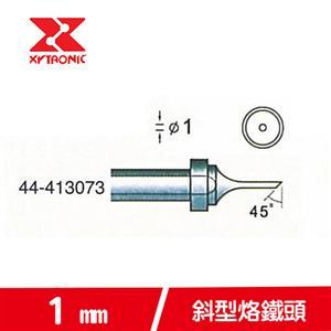 XYTRONIC 賽威樂 1mm 斜型烙鐵頭 44-413073 (5入)