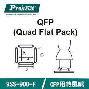 Pro'sKit 寶工 SS-989/601/979用熱嘴 9SS-900-F