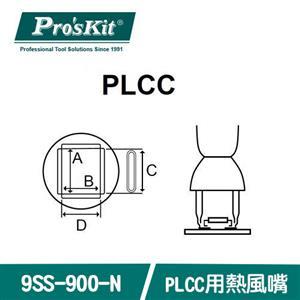 Pro'sKit寶工SS-989/601/979用熱嘴 9SS-900-N