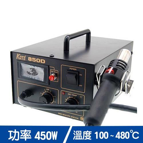 KOTE 850D 數位SMD熱風式拆焊機