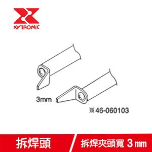 XYTRONIC賽威樂 236/TWZ80.90.100拆焊片46-060103