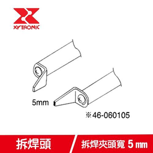 XYTRONIC賽威樂 236/TWZ80.90.100拆焊頭46-060105