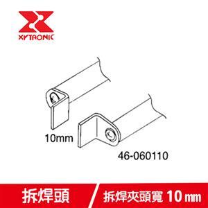 XYTRONIC賽威樂 236/TWZ80.90.100拆焊片46-060110