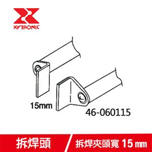 XYTRONIC賽威樂 236/TWZ80.90.100拆焊片46-060115