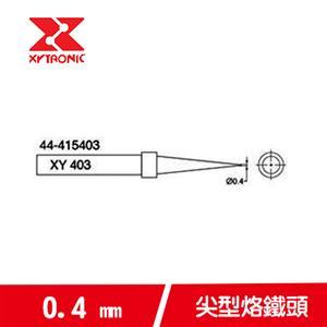 XYTRONIC賽威樂 168-3C烙鐵頭系列 44-415403 (5支裝)