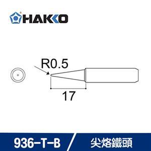 HAKKO 936-T-B 尖烙鐵頭
