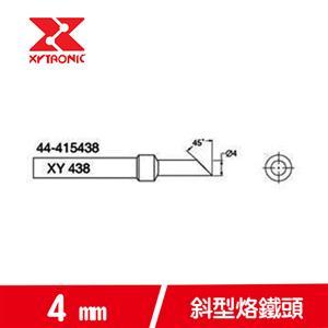 XYTRONIC賽威樂 168-3C烙鐵頭系列 44-415438 (5支裝)