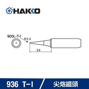 HAKKO 900M T-I 烙鐵頭 (日製)