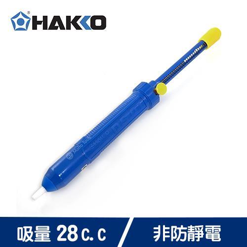 HAKKO DS01P 手動式吸錫槍