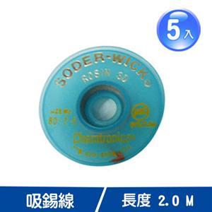 QC5 吸錫線 2.0m (5入)