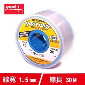 goot CP-15B 吸錫線 1.5mm(卷裝)