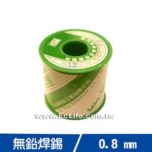 無鉛焊錫 0.5Kg 0.8mm
