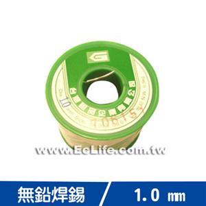 無鉛焊錫 0.5Kg 1.0mm