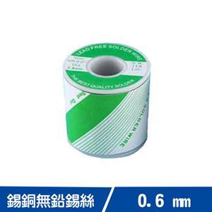 台灣固品 錫銅無鉛錫絲 0.5kg 0.6mm