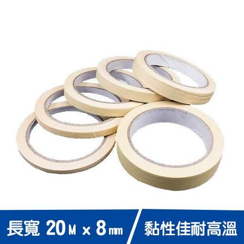 8mmPCB米色工業用紙膠布 20M