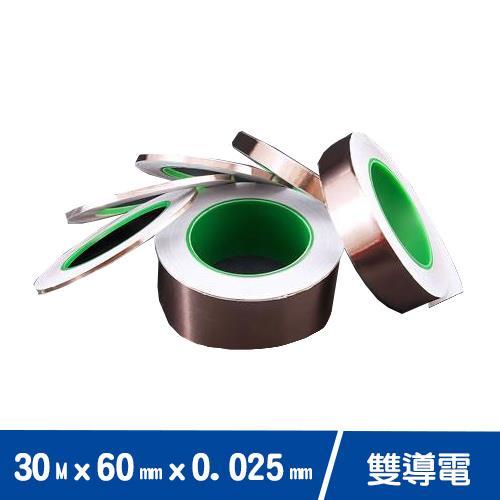 60mm 雙導電銅箔膠帶