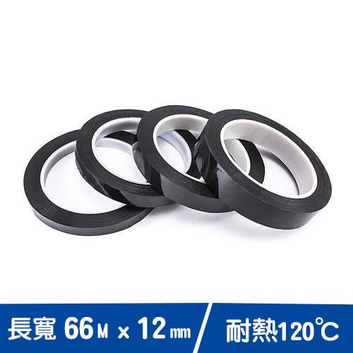 12mm PET絕緣膠帶(黑色) 66M