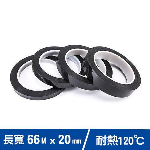 20mm PET絕緣膠帶(黑色) 66M