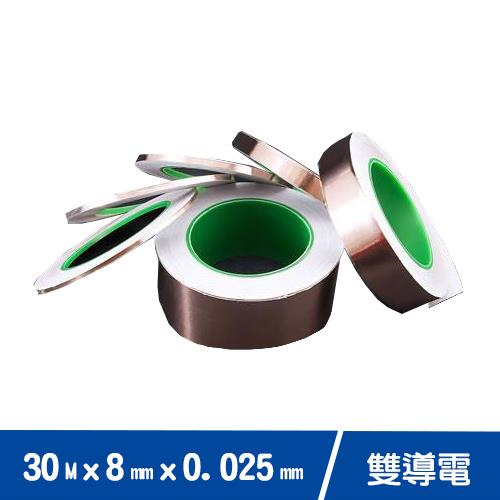 8mm 雙導電銅箔膠帶