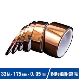PI茶色耐高溫膠帶175mm 33M (聚醯氬胺)
