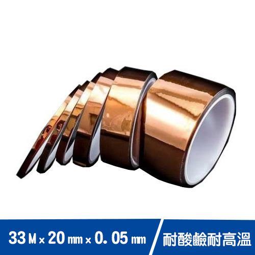 PI茶色耐高溫膠帶20mm 33M(聚醯氬胺)