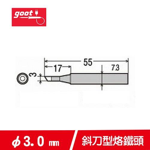 日本goot φ3.0mm斜刀型烙鐵頭 TQ-77RT-3C (110V)