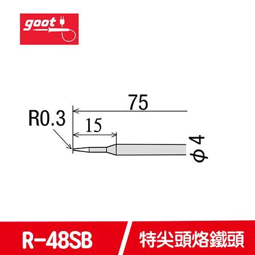日製goot  特尖頭烙鐵頭R-48SB
