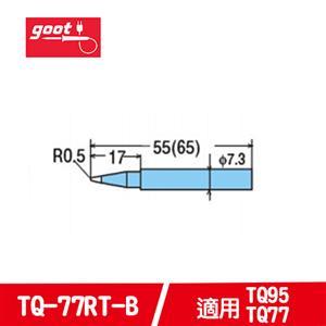 日製goot 烙鐵頭TQ-77RT-B