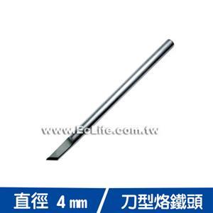 30W刀型烙鐵頭
