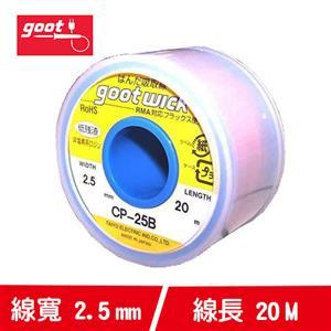 goot CP-25B 吸錫線 2.5mm(卷裝)