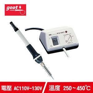goot 太洋電機 PX-501 迷你桌上型控溫烙鐵 (110V)